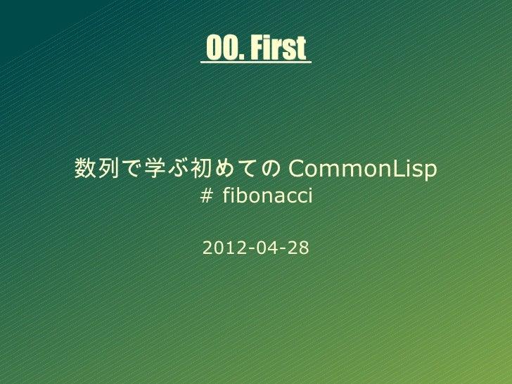 00. First数列で学ぶ初めての CommonLisp      # fibonacci       2012-04-28