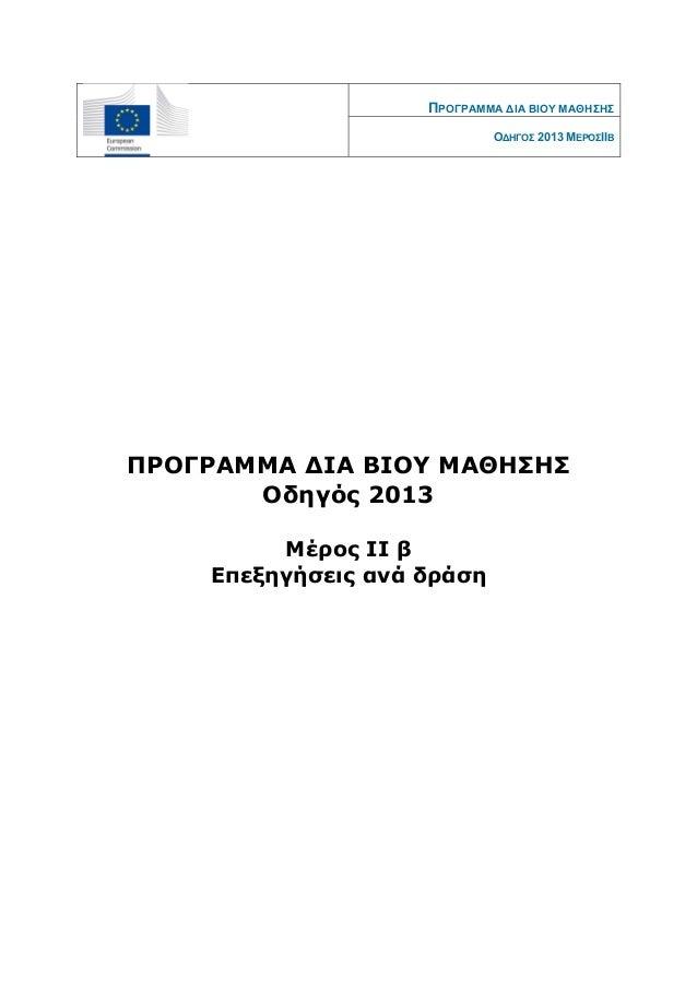http://ec.europa.eu/llp 1 ΠΡΟΓΡΑΜΜΑ ∆ΙΑ ΒΙΟΥ ΜΑΘΗΣΗΣ Ο∆ΗΓΟΣ 2013 ΜΕΡΟΣIΙΒ ΠΡΟΓΡΑΜΜΑ ∆ΙΑ ΒΙΟΥ ΜΑΘΗΣΗΣ Οδηγός 2013 Μέρος II ...