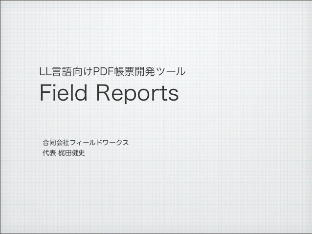 LL言語向けPDF帳票開発ツール Field Reports 合同会社フィールドワークス 代表 梶田健史