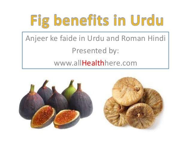 Fig Benefits In Urdu Anjeer Ke Faide Anjeer Hindi