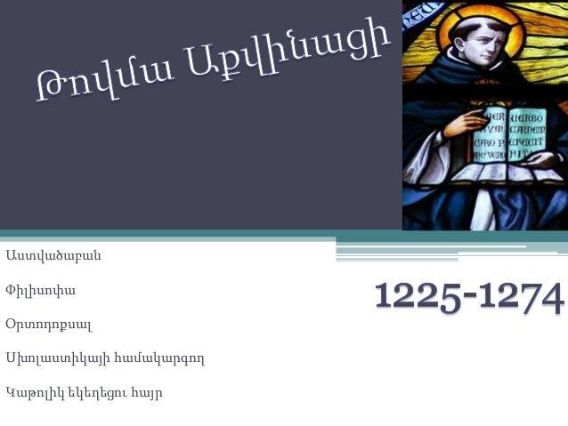 Աստվածաբան Փիլիսոփա Օրտոդոքսալ  Սխոլաստիկայի համակարգող Կաթոլիկ եկեղեցու հայր