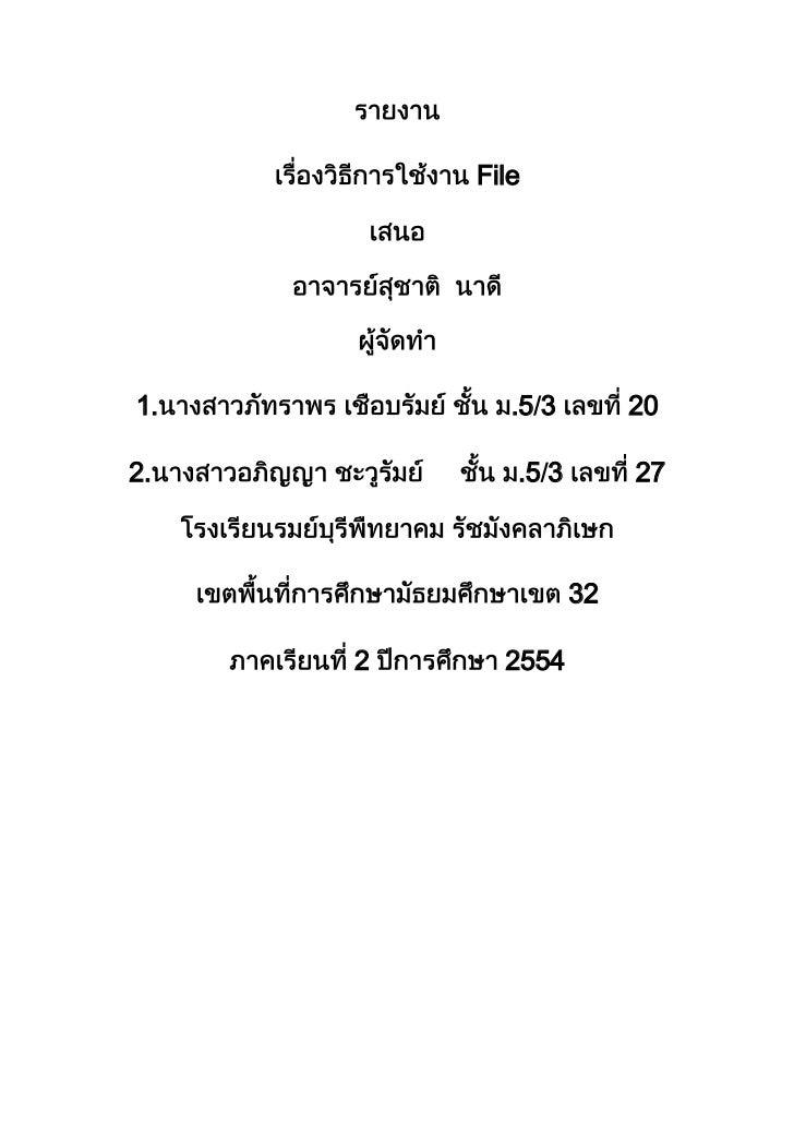 รายงานเรื่อง File