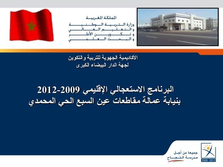 الكاديمية الجهوية للتربية والتكوين              لجهة الدار البيضاء الكبرى  البرنامج الستعجالي القليمي 9002-2102بنيا...