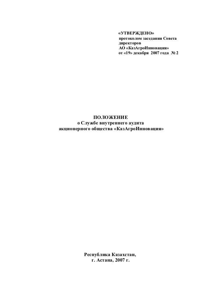 «УТВЕРЖДЕНО»                      протоколом заседания Совета                      директоров                      АО «Каз...