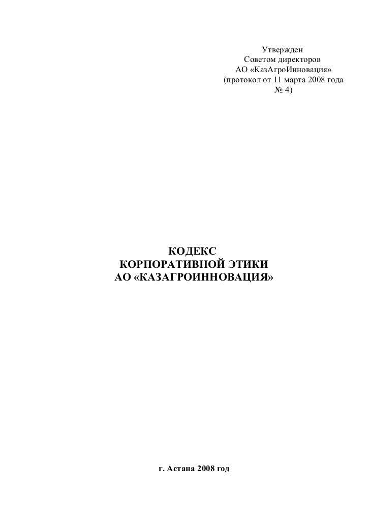 Утвержден                          Советом директоров                        АО «КазАгроИнновация»                     (пр...