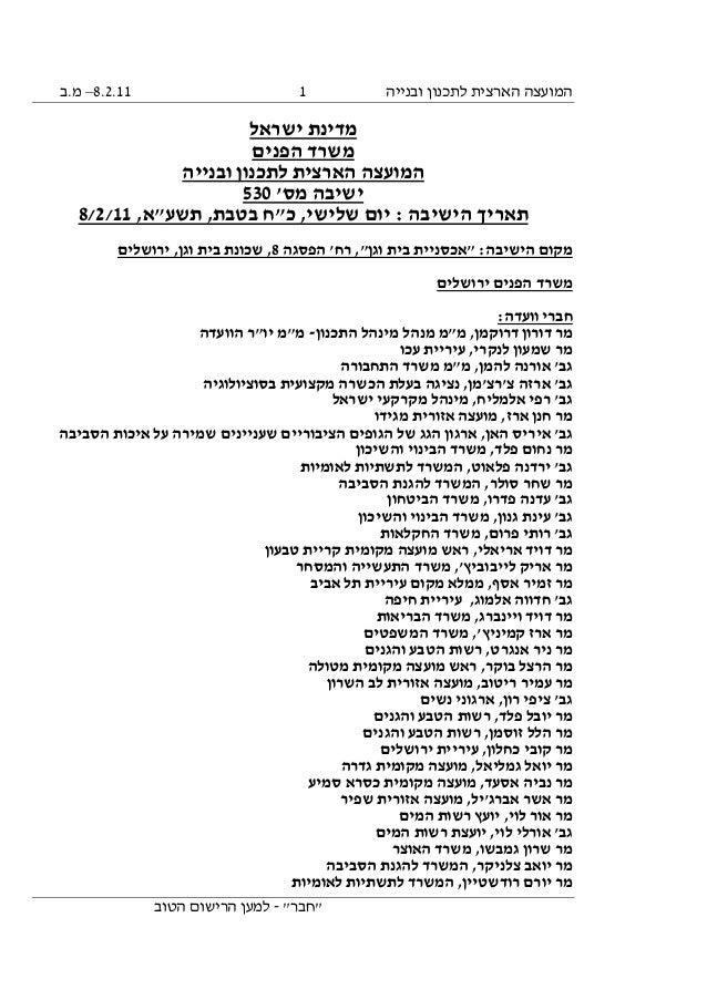 8.2.11המועצה הארצית לתכנון ובנייה. תוכנית כפר הנופש נחשולים