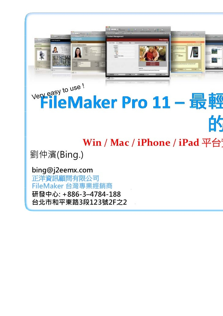 Win / Mac / iPhone / iPad 平台資料庫之首選 !劉仲濱(Bing.)bing@j2eemx.com正洋資訊顧問有限公司FileMaker 台灣專業經銷商研發中心: +886-3–4784-188台北市和平東路3段123號...