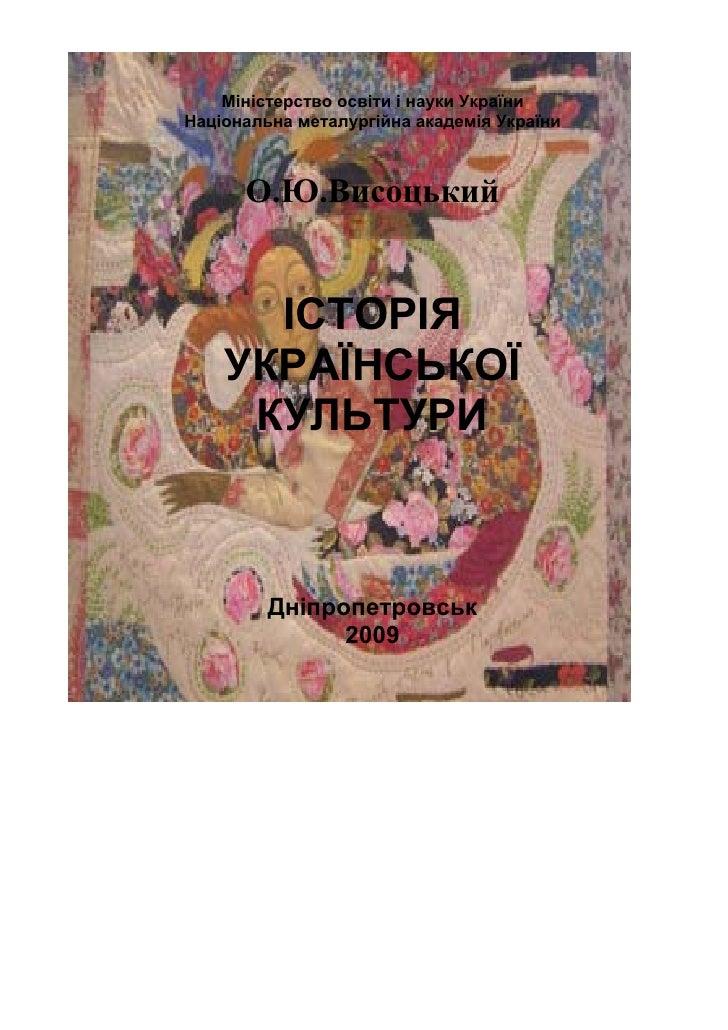 Files visotskii_istoriia_ukrayinskoyi_kulturi