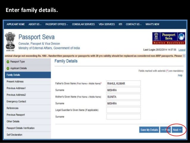 passport application details This passport application form and supplementary form, issued by the government of india, is machine-readable for re-issue of passport, details of latest held/existing/lost/damaged passport must be furnished in column 61 of passport application form.