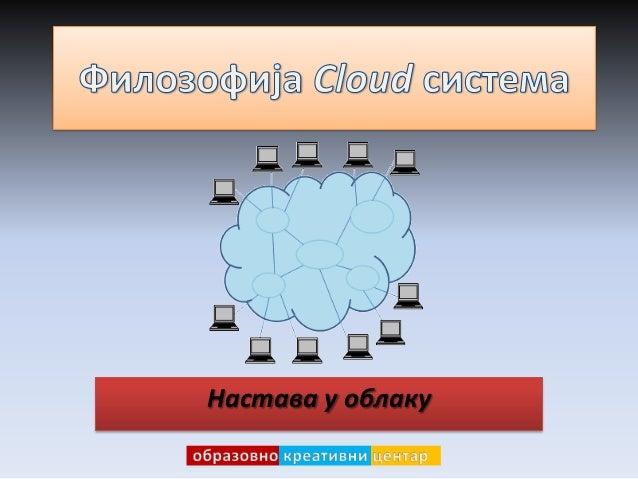 Filozofija cloud sistema