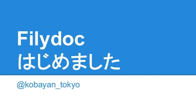 Filydoc はじめました @kobayan_tokyo