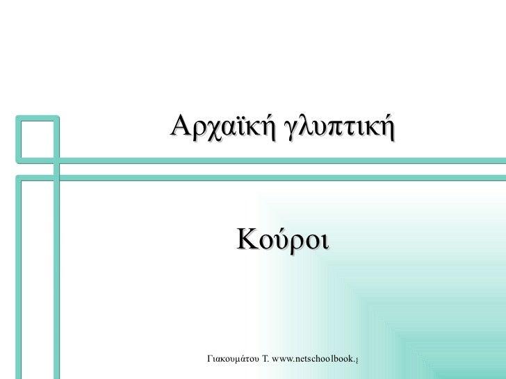 Αρχαϊκή γλυπτική Κούροι