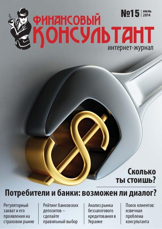 """журнал """"Финансовый консультант"""" - июль 2014"""