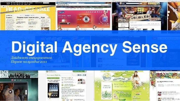 Digital Agency SenseДайджест спецпроектовПервое полугодие 2011