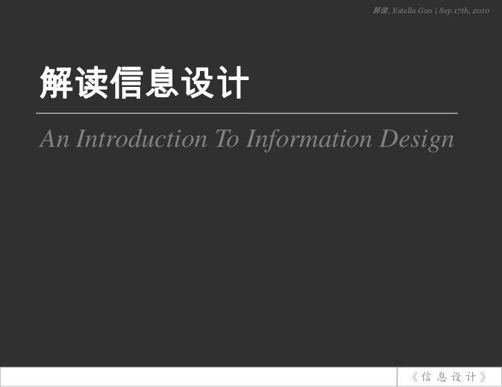 郭俊, Estella Guo   Sep 17th, 2010<br />解读信息设计<br />AnIntroductionTo InformationDesign<br />《信息设计》<br />
