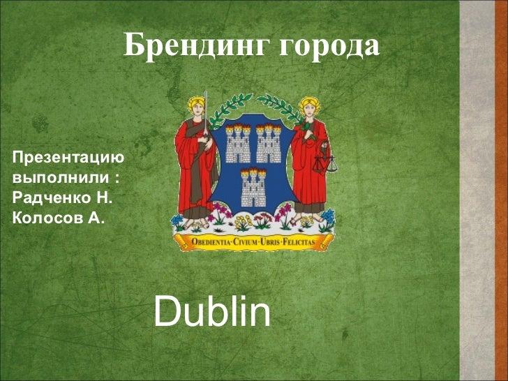 Брендинг Дублина