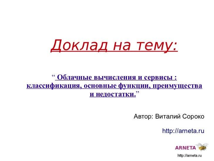 """Доклад на тему:                      """"   Облачные вычисления и сервисы : классификация, основные функц..."""