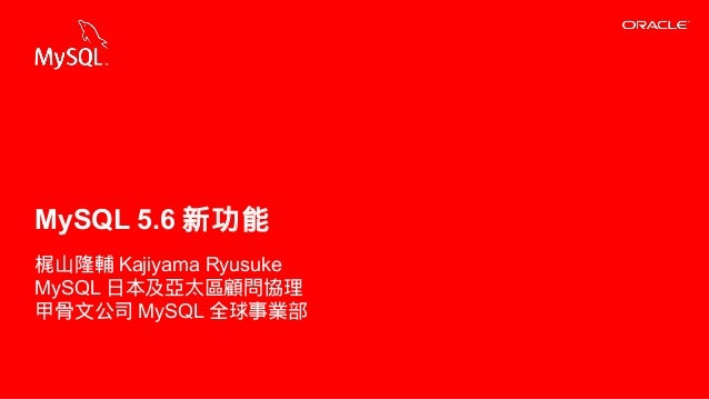 Copyright © 2013, Oracle and/or its affiliates. All rights reserved.1梶山隆輔 Kajiyama RyusukeMySQL 日本及亞太區顧問協理甲骨文公司 MySQL 全球事業...