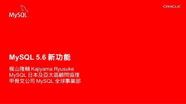 MySQL5.6新功能