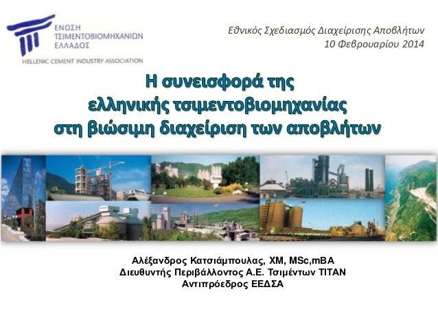 Η συνεισφορά της ελληνικής τσιμεντοβιομηχανίας στη βιώσιμη διαχείριση των αποβλήτων