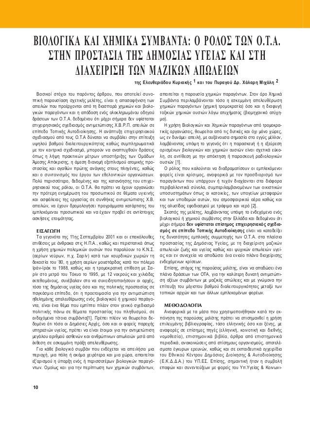 10Βασικοί στόχοι του παρόντος άρθρου, που αποτελεί συνο-πτική παρουσίαση σχετικής μελέτης, είναι η αποσαφήνιση τωναπειλών ...