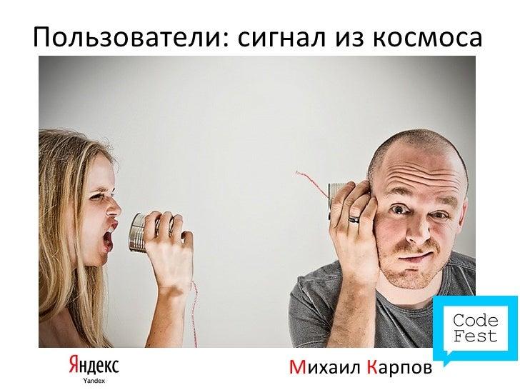 """""""Пользователи: сигнал из космоса"""". CodeFest mini 2012"""