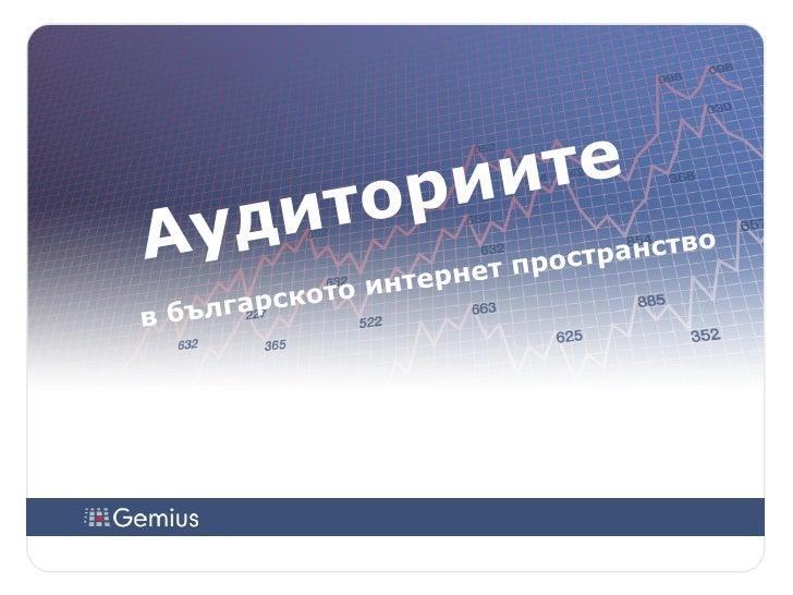 Аудиториите  sierpień 2006 в българското интернет пространство
