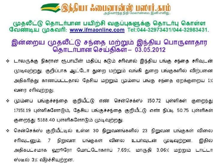 Final market summary report 03.05.2012   sildeshare image