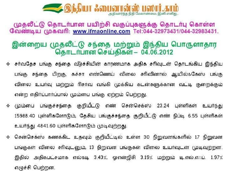 Final market summary report 04.06.2012   sildeshare image
