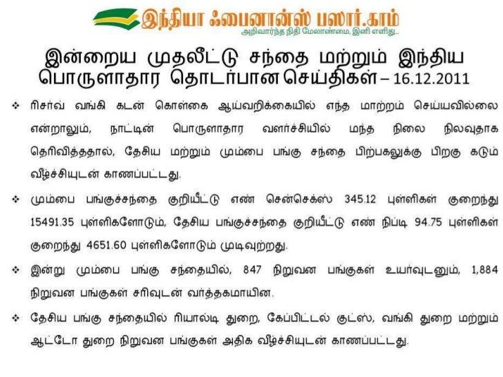 Final market summary report 16.12.2011   sildeshare image