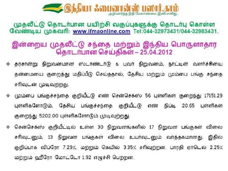 Final market summary report 25.04.2012   sildeshare image