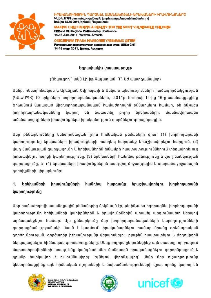 Եզրափակիչ փաստաթուղթ ընդունված Իրականություն տարածաշրջանային խորհրդարանական համաժողովի կողմից, 14-16 հունիս, 2011 թ.