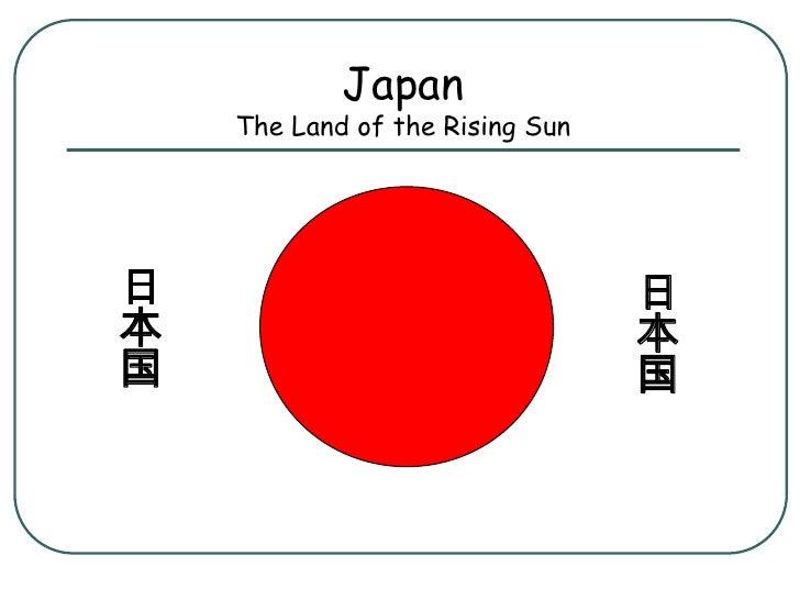 JapanThe Land of the Rising Sun<br />日本国 <br />日本国 <br />