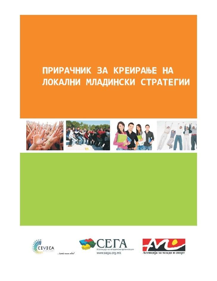 Priracnik za Kreiranje na Lokalni Mladinski Strategii_SEGA 2010