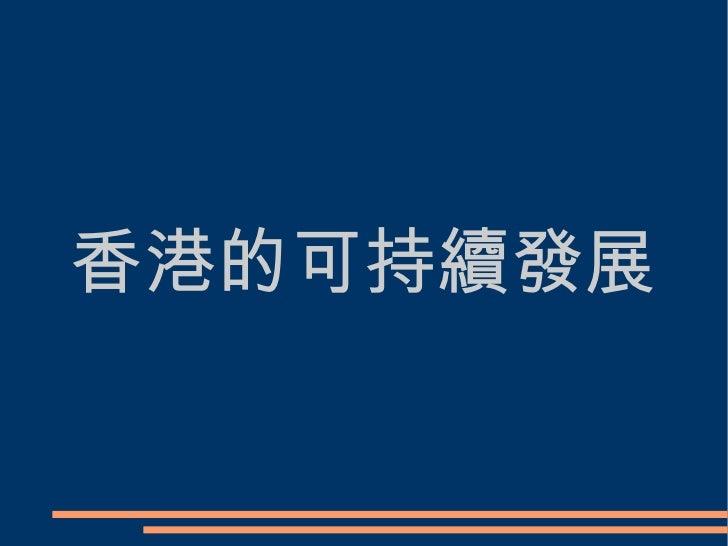 香港的可持續發展