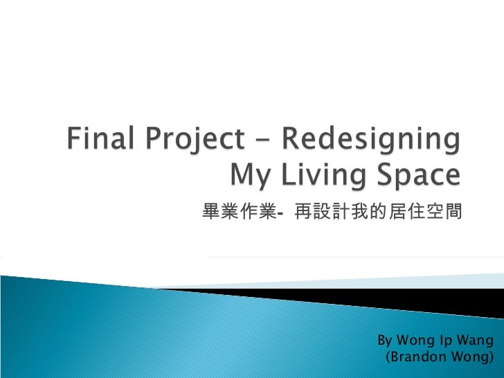 Final project   redesigning my living space (wong ip wang)