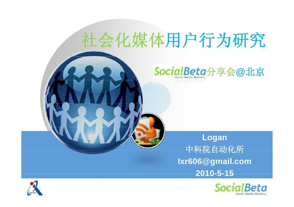 社会化媒体用户行为研究            分享会@北京                Logan        中科院自动化所      lxr606@gmail.com           2010-5-15