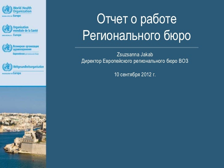 Отчет о работеРегионального бюро              Zsuzsanna JakabДиректор Европейского регионального бюро ВОЗ             10 с...