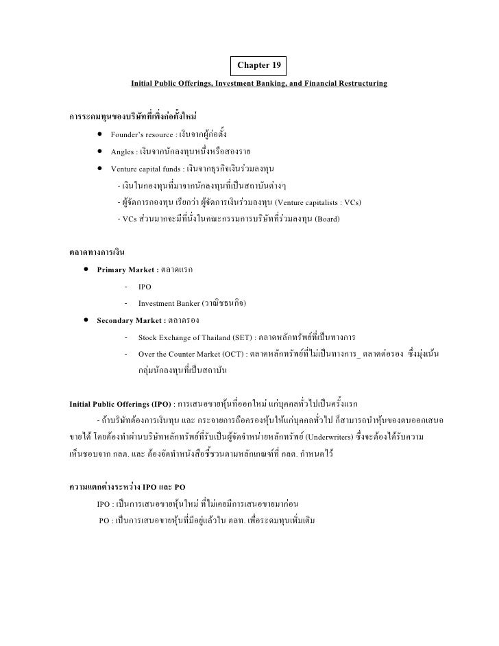 Chapter 19                   Initial Public Offerings, Investment Banking, and Financial Restructuring  การระดมทุนของบริษั...