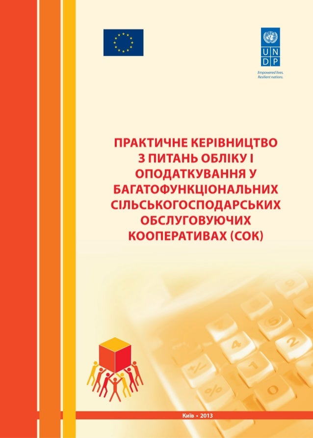 Finance red manual ukr