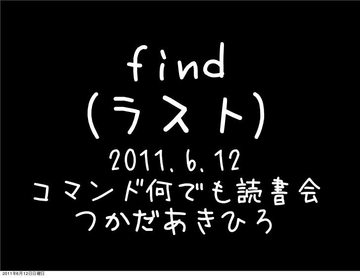 Find(ラスト)