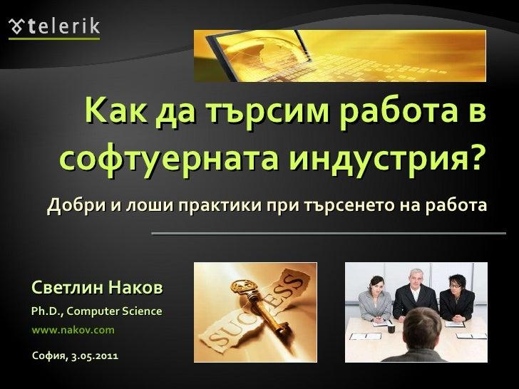 Как да търсим работа в софтуерната индустрия? Добри и лоши практики при търсенето на работа <ul><li>Светлин Наков </li></u...