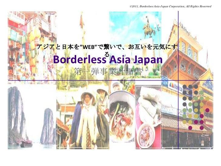"""アジアと日本を""""WEB""""で繋いで、お互いを元気にする <br />"""