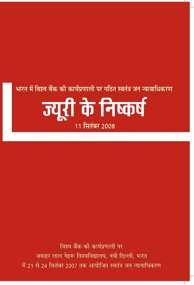 Finding of the Jury in Hindi