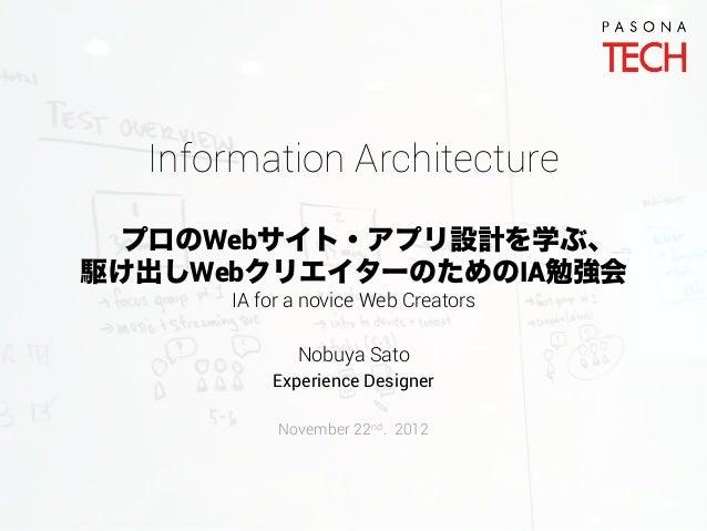 Information Architecture プロのWebサイト・アプリ設計を学ぶ、駆け出しWebクリエイターのためのIA勉強会      IA for a novice Web Creators             Nobuya Sa...