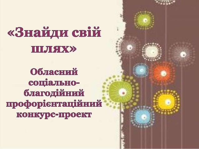 Мотивувати учасниць свідомо оволодіватисоціально-побутовими навичками  шляхомформування позитивного образу сім'ї, яксоціал...