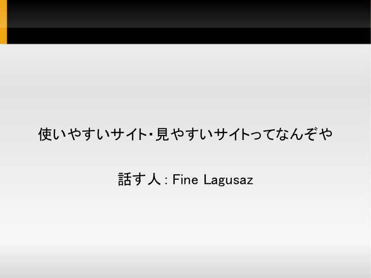 使いやすいサイト・見やすいサイトってなんぞや     話す人 : Fine Lagusaz