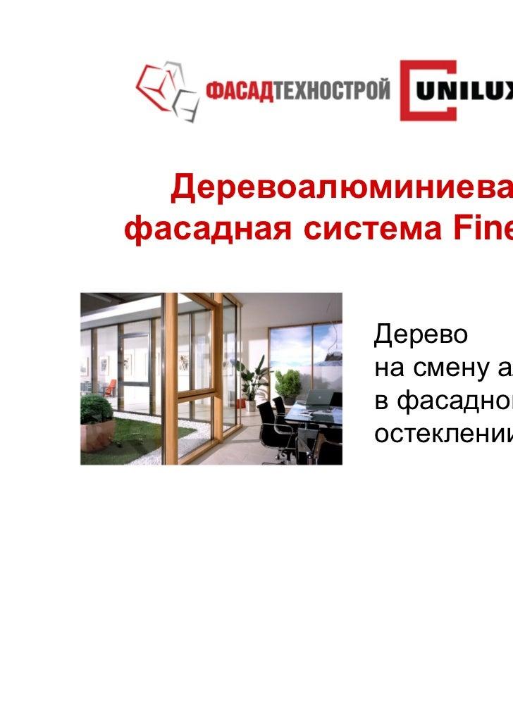 Деревоалюминиеваяфасадная система FineLine             Дерево             на смену алюминия             в фасадном        ...