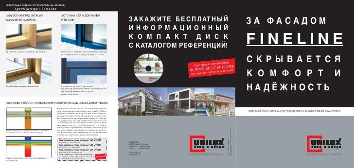 Лидирующая позиция в проектировании фасадов:          Архитектурa в детал я хЭффектная Презентация                        ...
