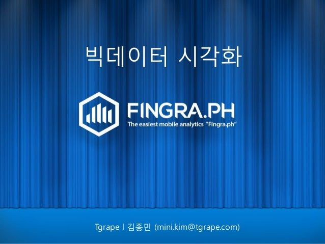 Fingra.ph 빅데이터 시각화